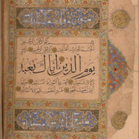 Qur'an Manuscript (15th-16th century) from the Metropolitan Museum of Art